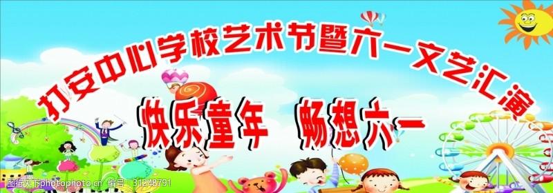 卡通梯子幼儿园背景板