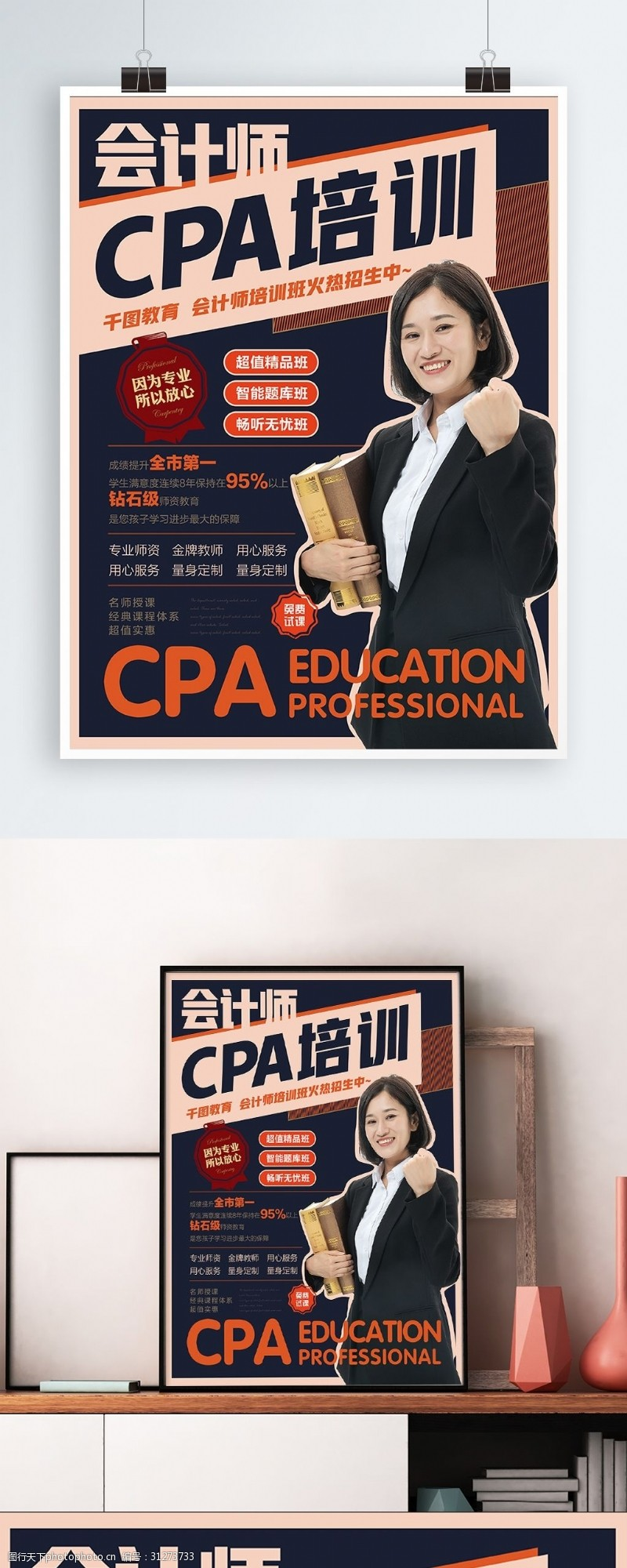 cpa简约风会计师CPA培训宣传海报