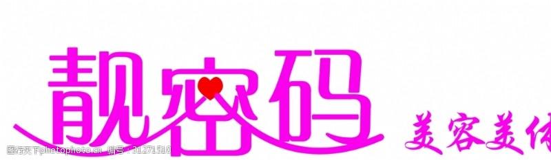 靓密码logo
