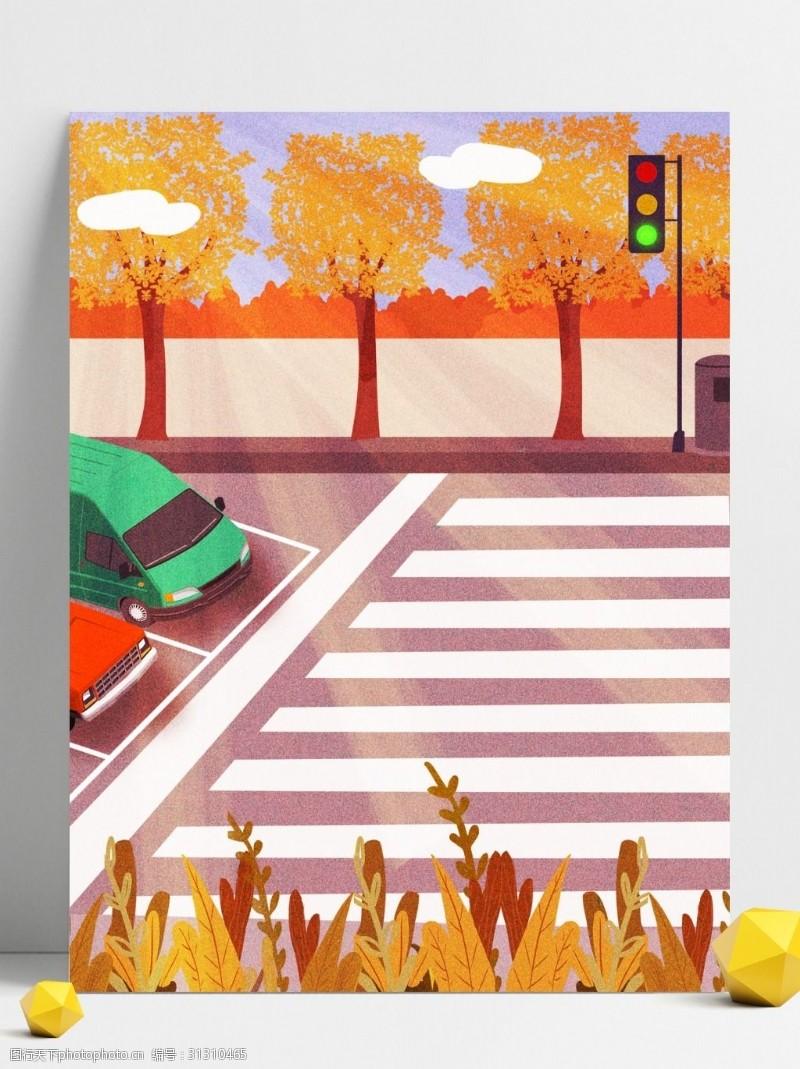 交通安全广告手绘安全出行文明交通指示灯背景素材