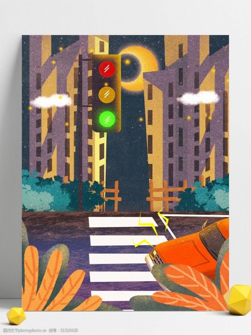 交通安全广告手绘城市安全出行文明交通斑马线背景素材