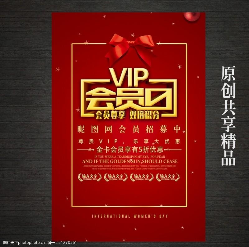 会员优惠活动VIP会员日活动海报