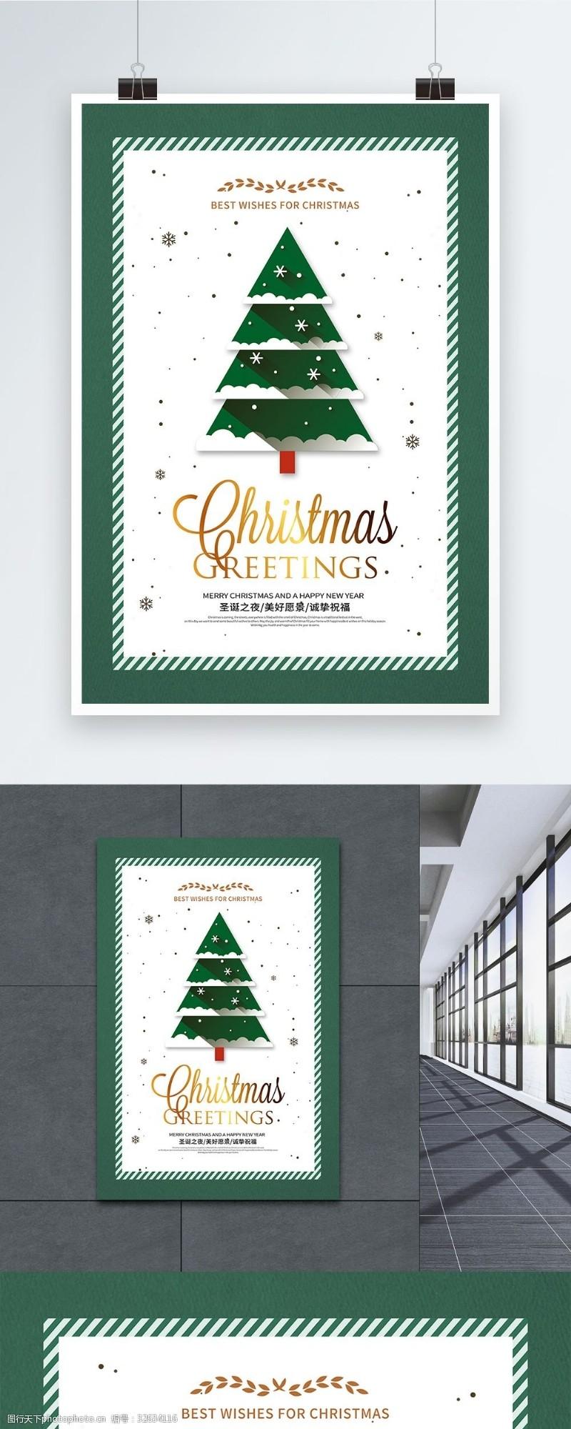 节日海报圣诞节圣诞节绿色圣诞树简约大气节日海报