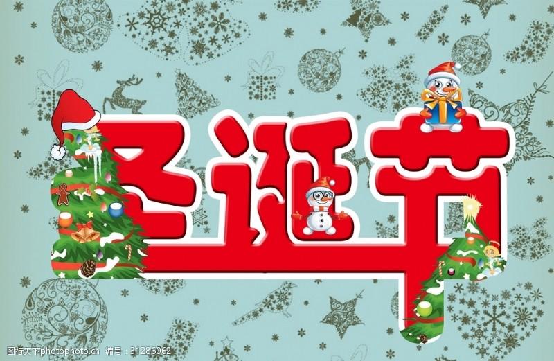 圣诞连体字