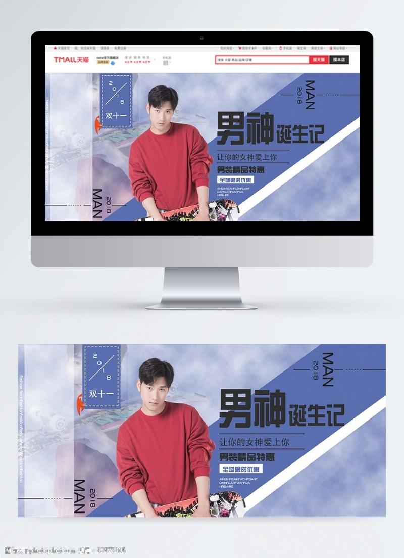 潮流经典双11男装精品特惠淘宝banner