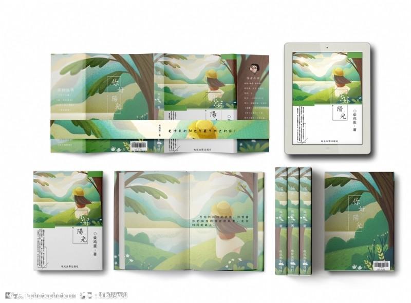 书籍装帧设计小清新文艺书籍封面