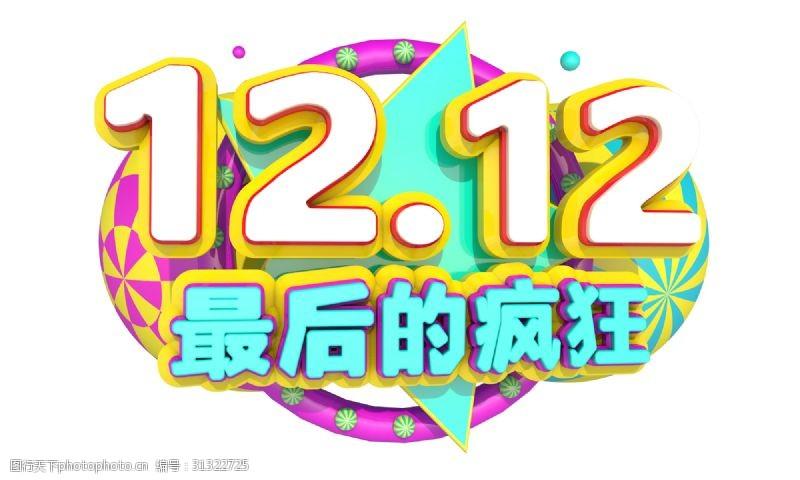 12.12最后的疯狂3D字体设计