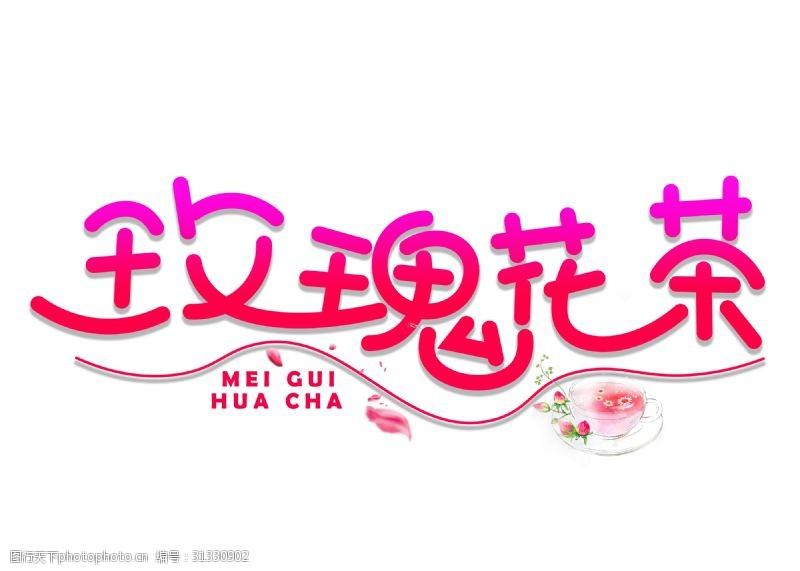玫瑰花茶红色渐变卡通创意艺术字设计