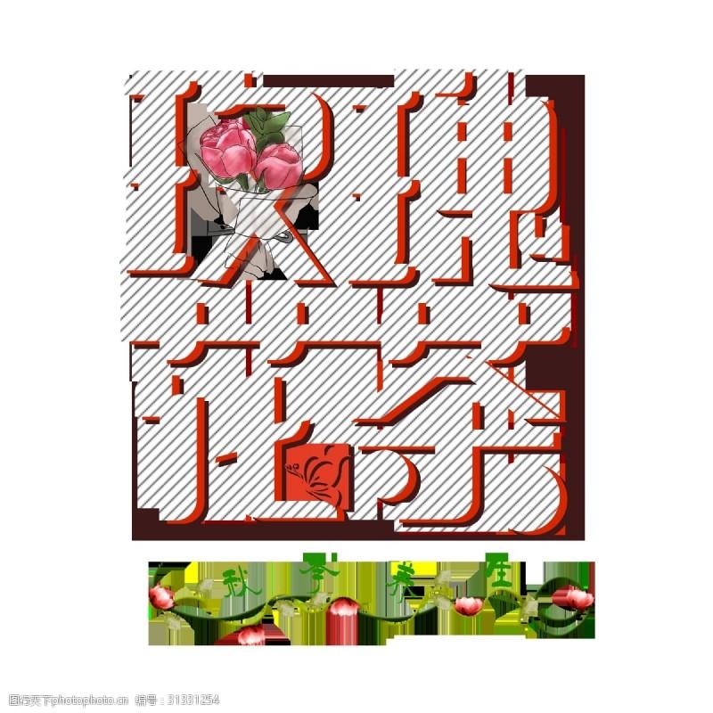 千库原创免抠玫瑰花茶字体