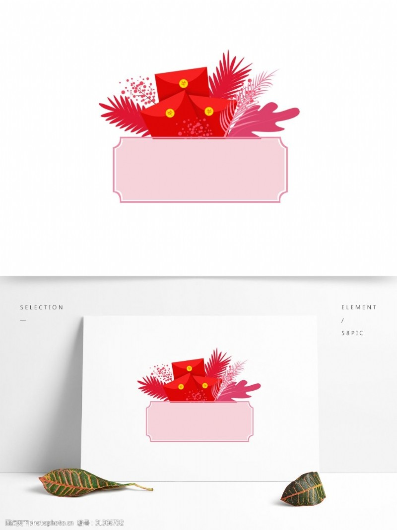 商用红包手绘红包花边边框素材可商用