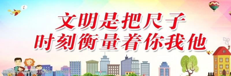 发展标语文明城市标语口号