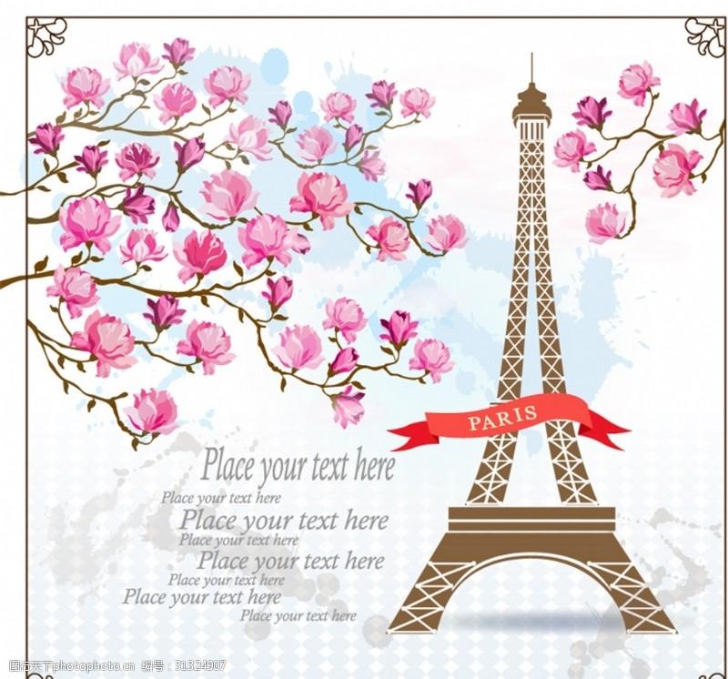铁塔封面花卉铁塔