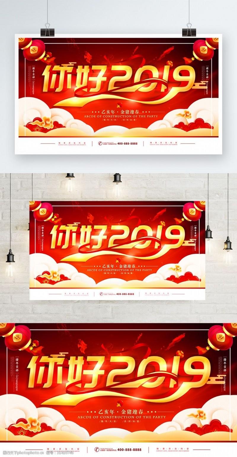 元旦立体字简约红色立体字你好2019宣传海报