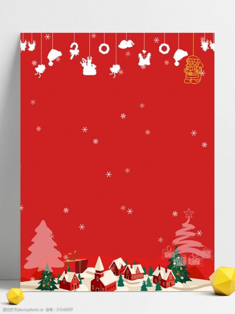 双旦背景圣诞元旦嘉年华背景设计