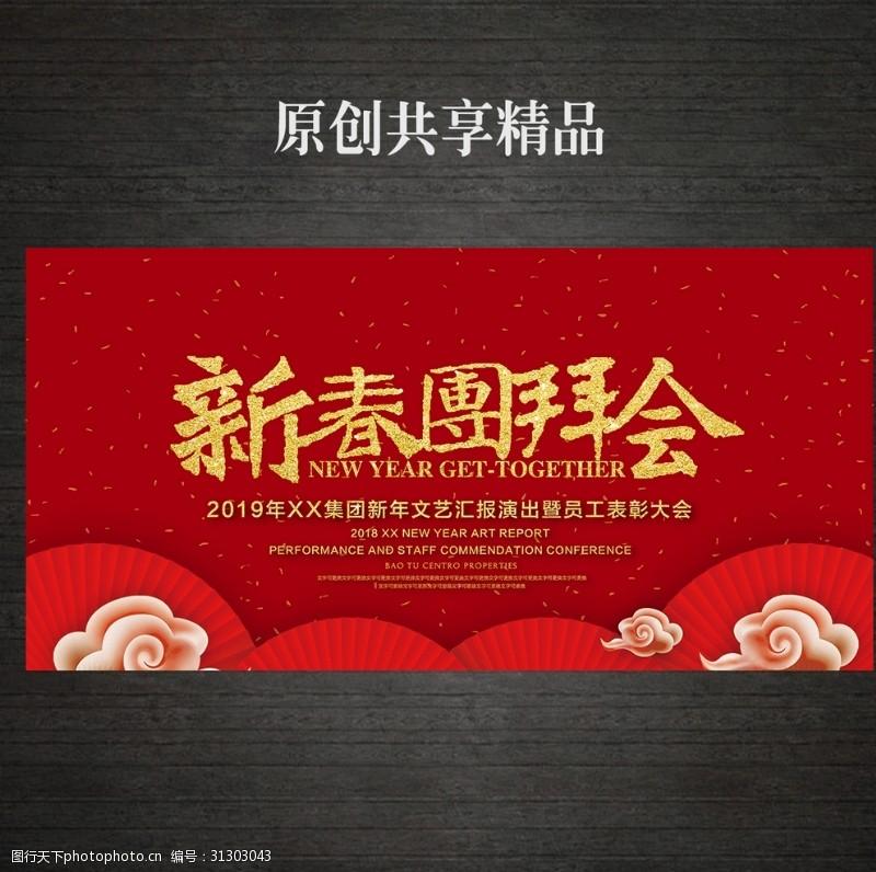 春节团拜会新春团拜会年会背景