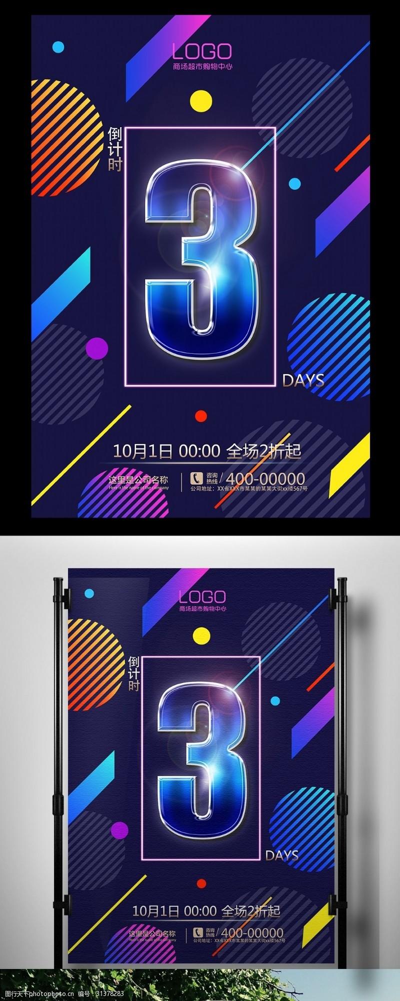天数10.1中秋国庆炫彩时尚倒计时海报