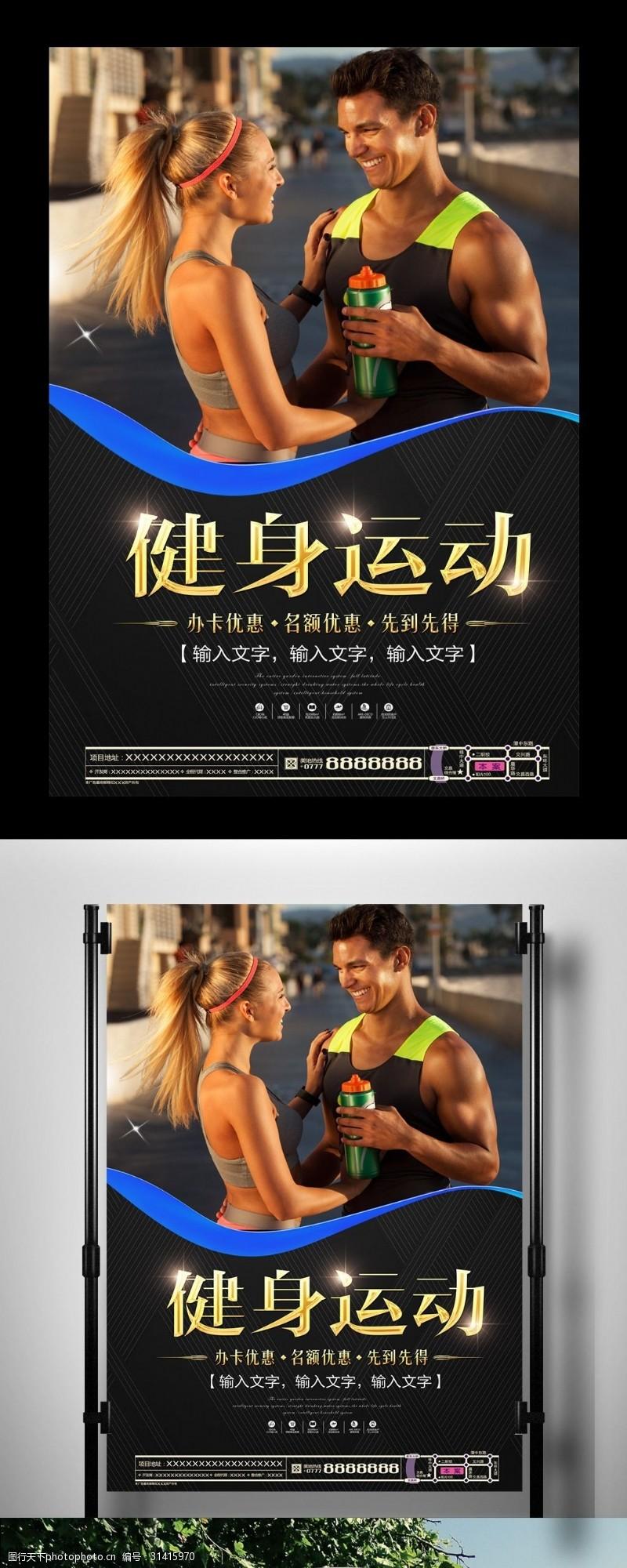 俱乐部宣传海报2017大气体育健身运动海报模板