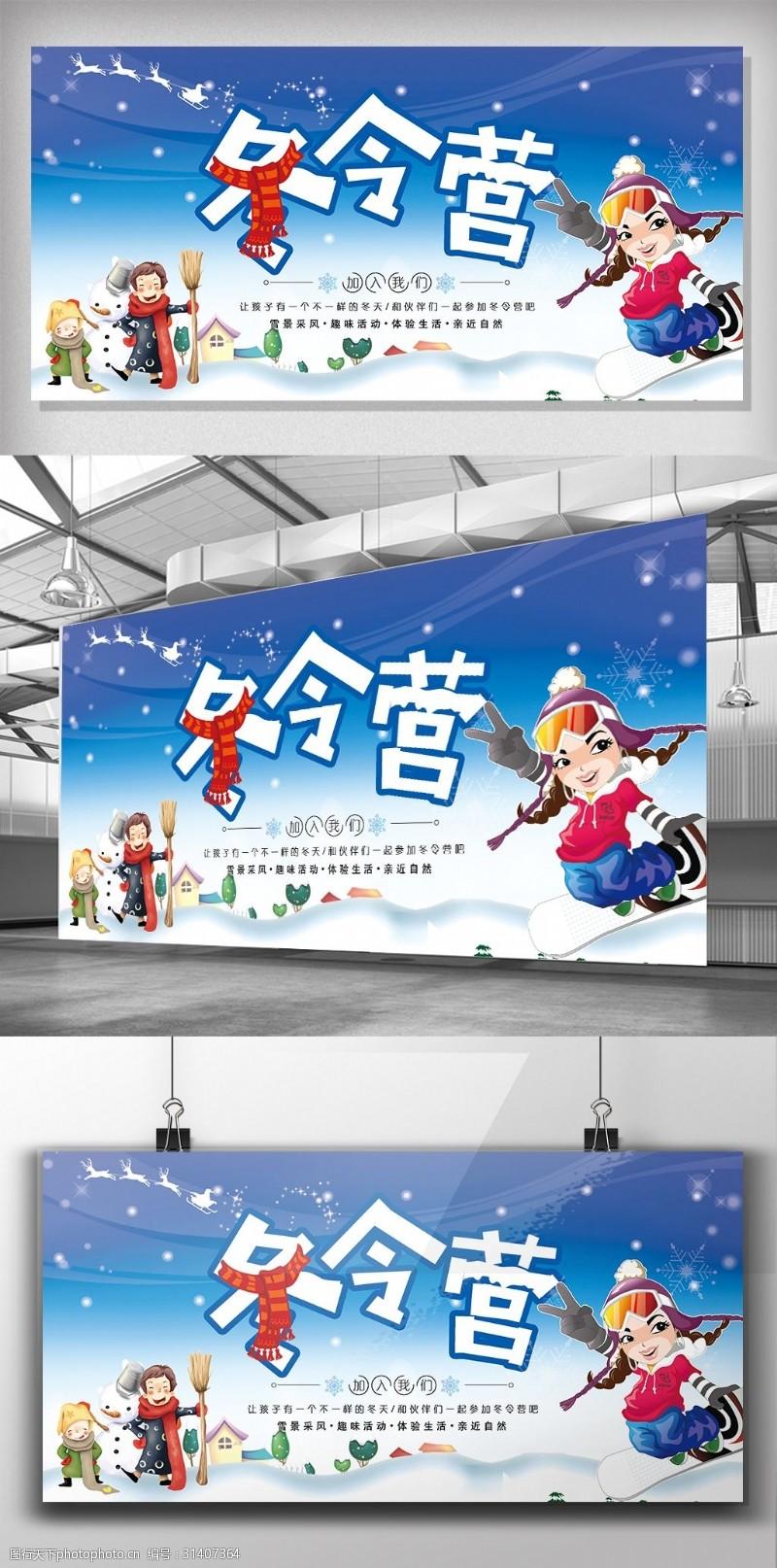 冬令营活动2017年蓝色卡通冬令营展板设计