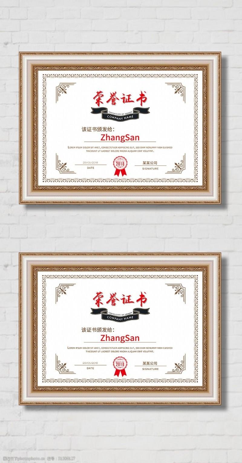 公司企业模板2017年企业公司通用荣誉证书模板设计