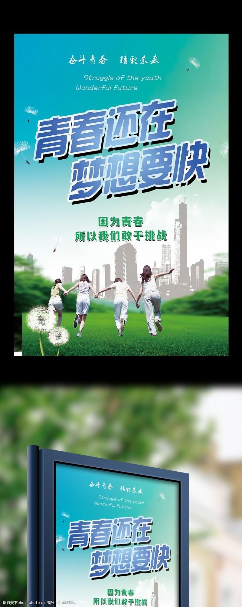 青春任性2017青春梦想海报设计
