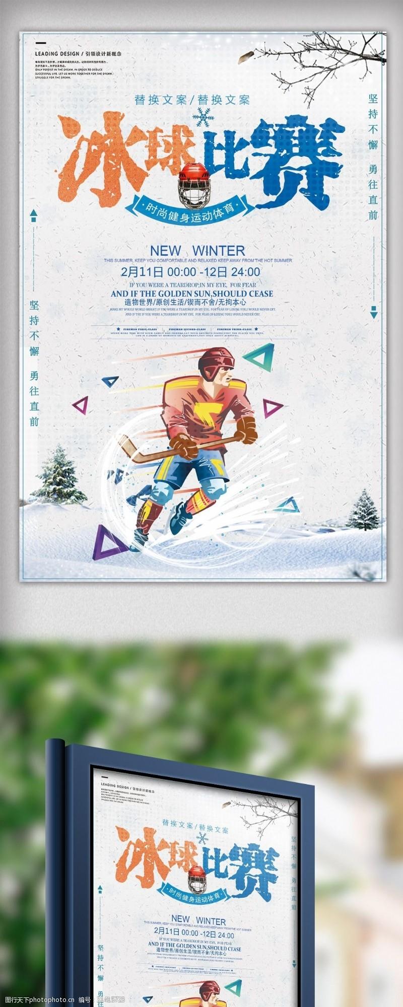 2018大气冰球比赛海报