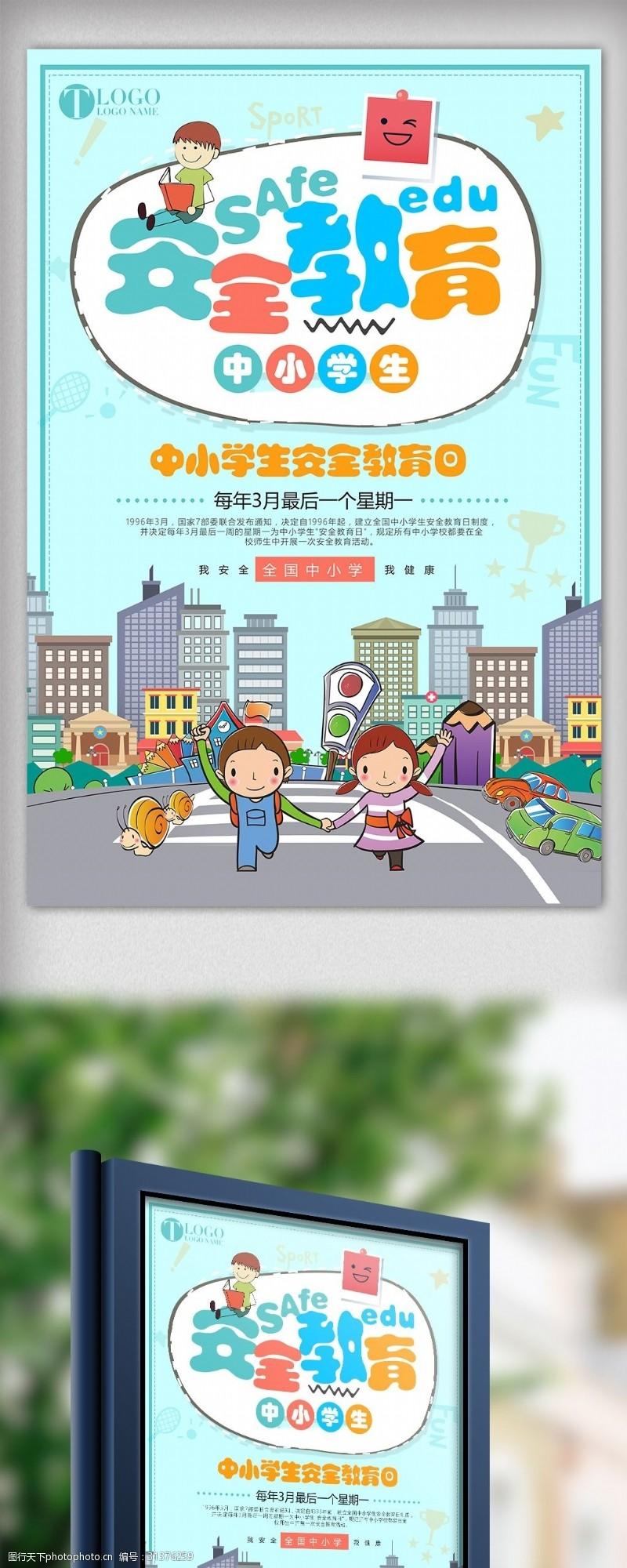 2018蓝色简约中小学生安全教育卡通海报