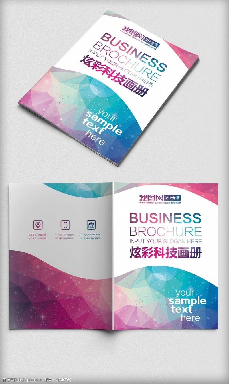 炫彩时尚几何2018梦幻几何商务宣传册封面