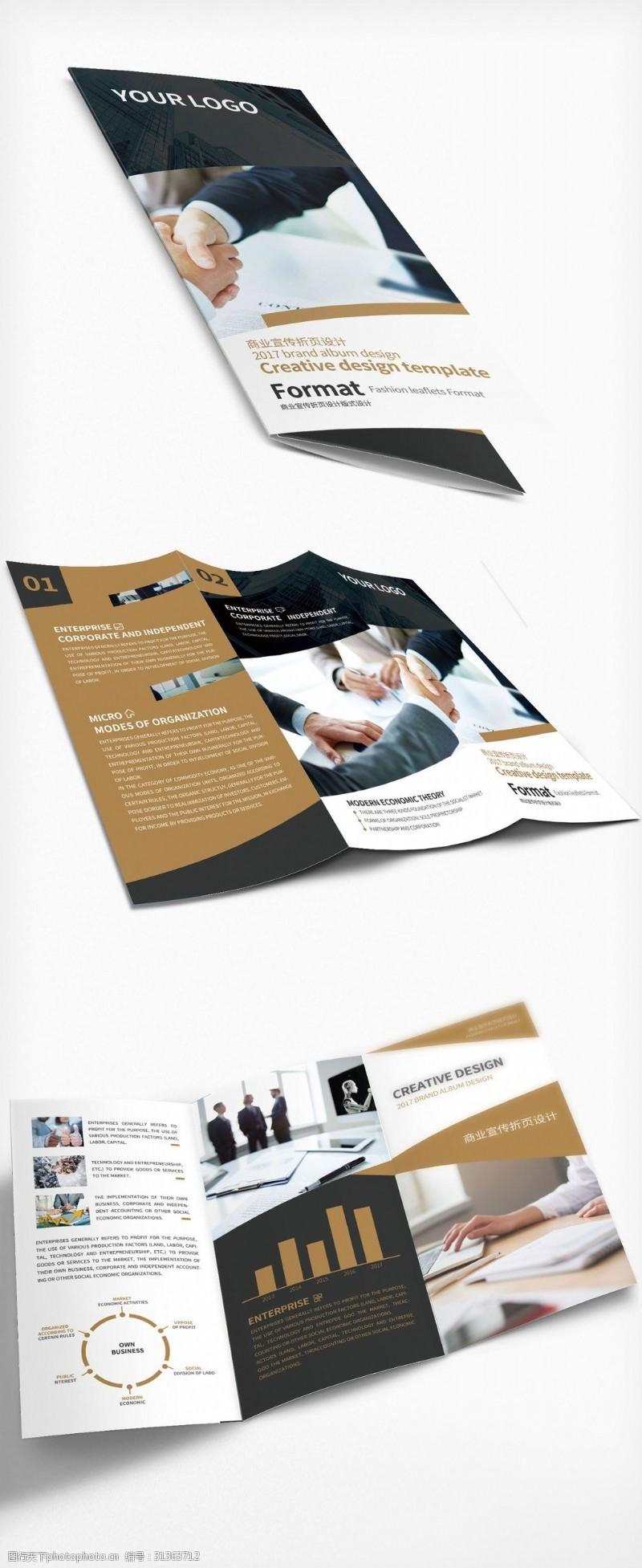 折页设计欣赏2018年白色高端简洁企业三折页宣传模板