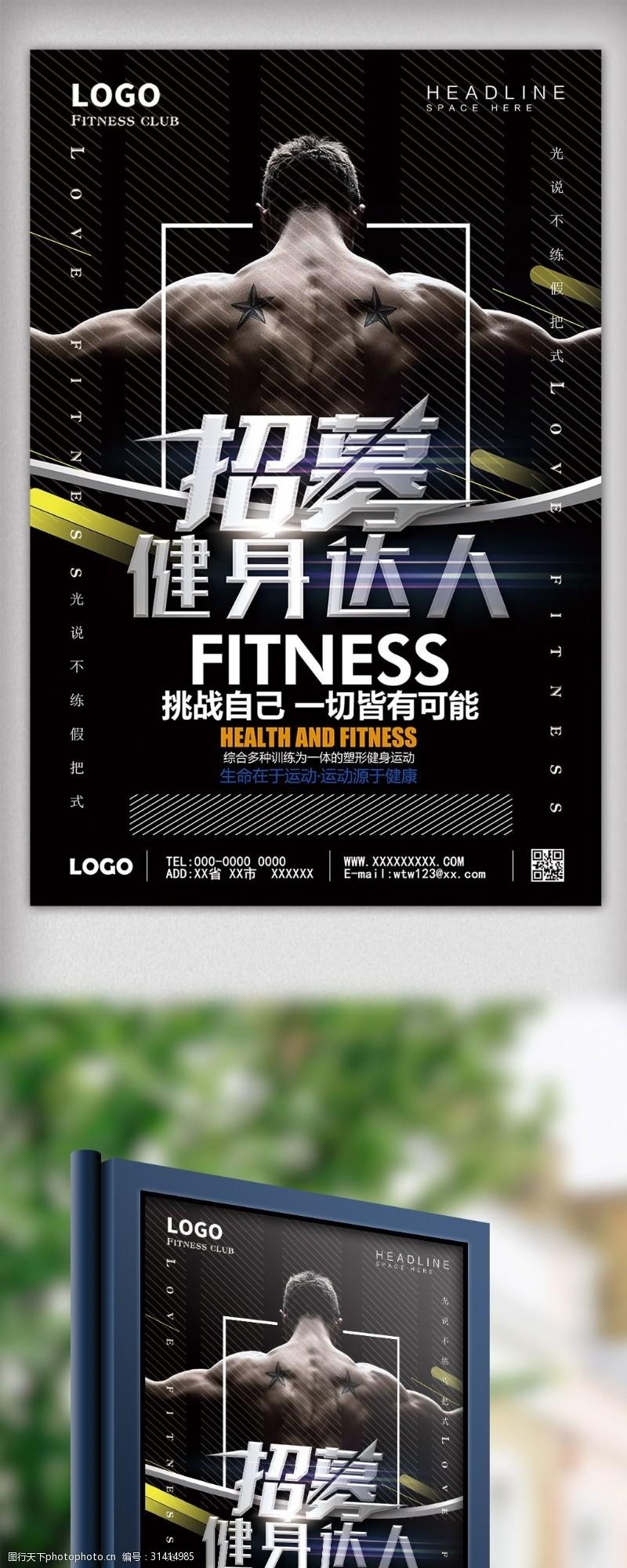健身所2018年黑色大气招聘健身达人体育海报