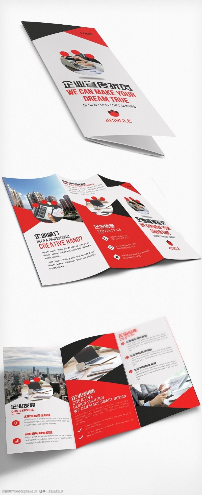 折页设计欣赏2018年红色时尚简洁企业三折页宣传模板