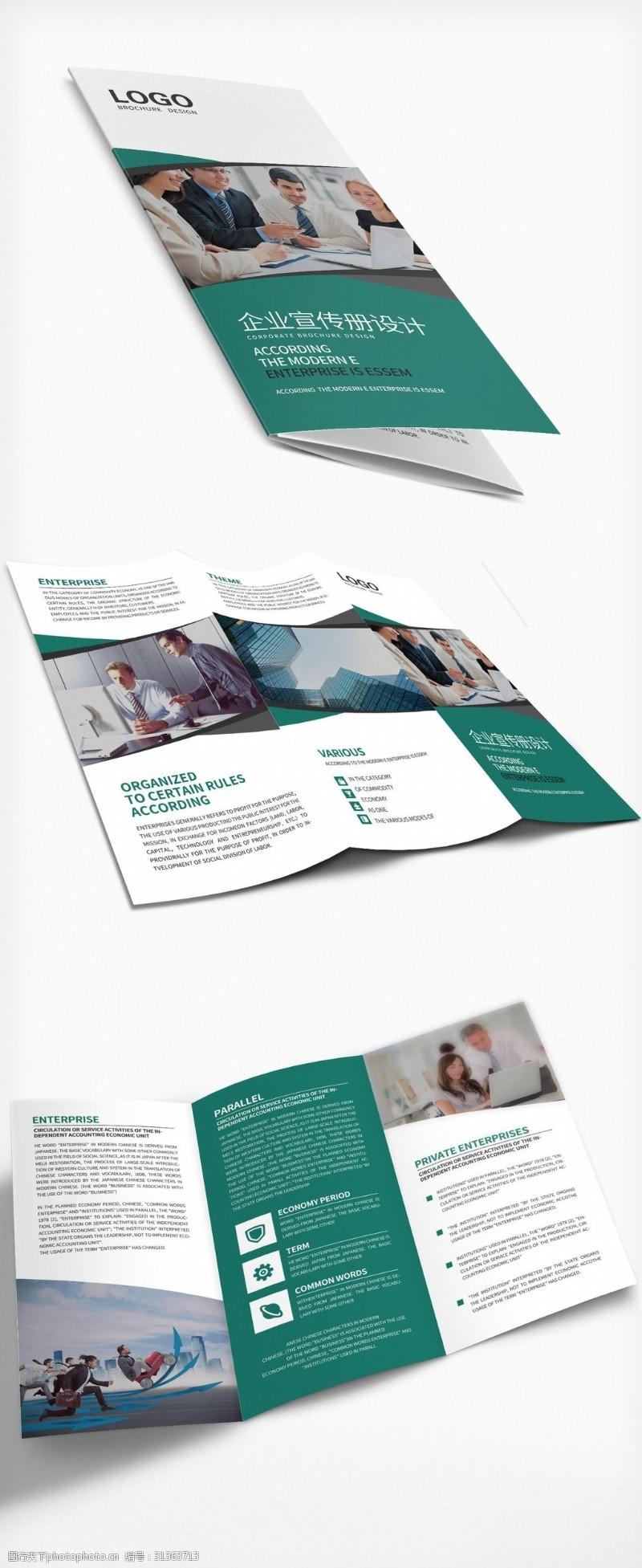 折页设计欣赏2018年灰色时尚简洁企业三折页宣传模板