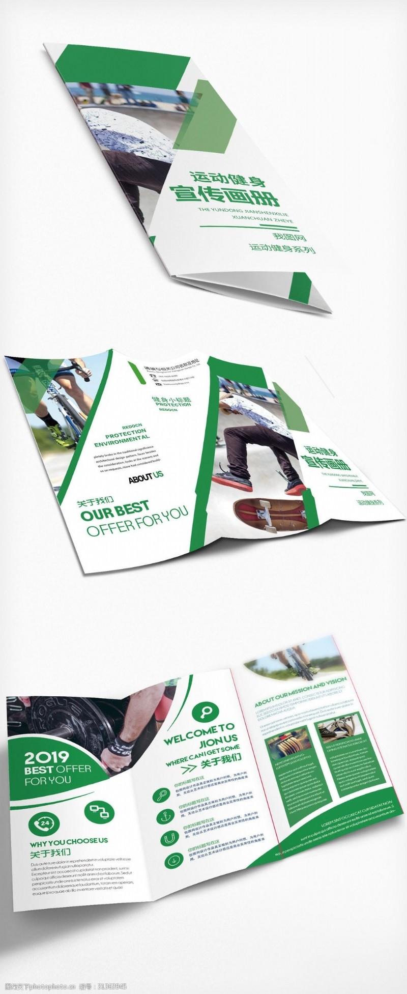 折页设计欣赏2018年绿色简洁大气旅游三折页宣传模板