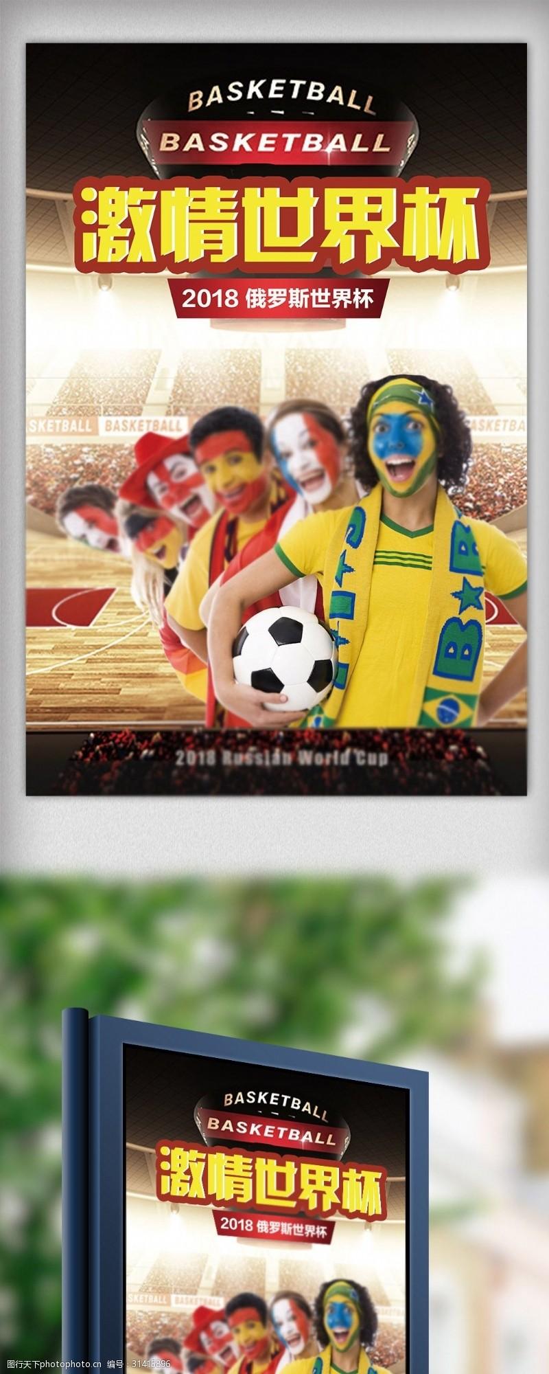 足球员2018世界杯海报设计