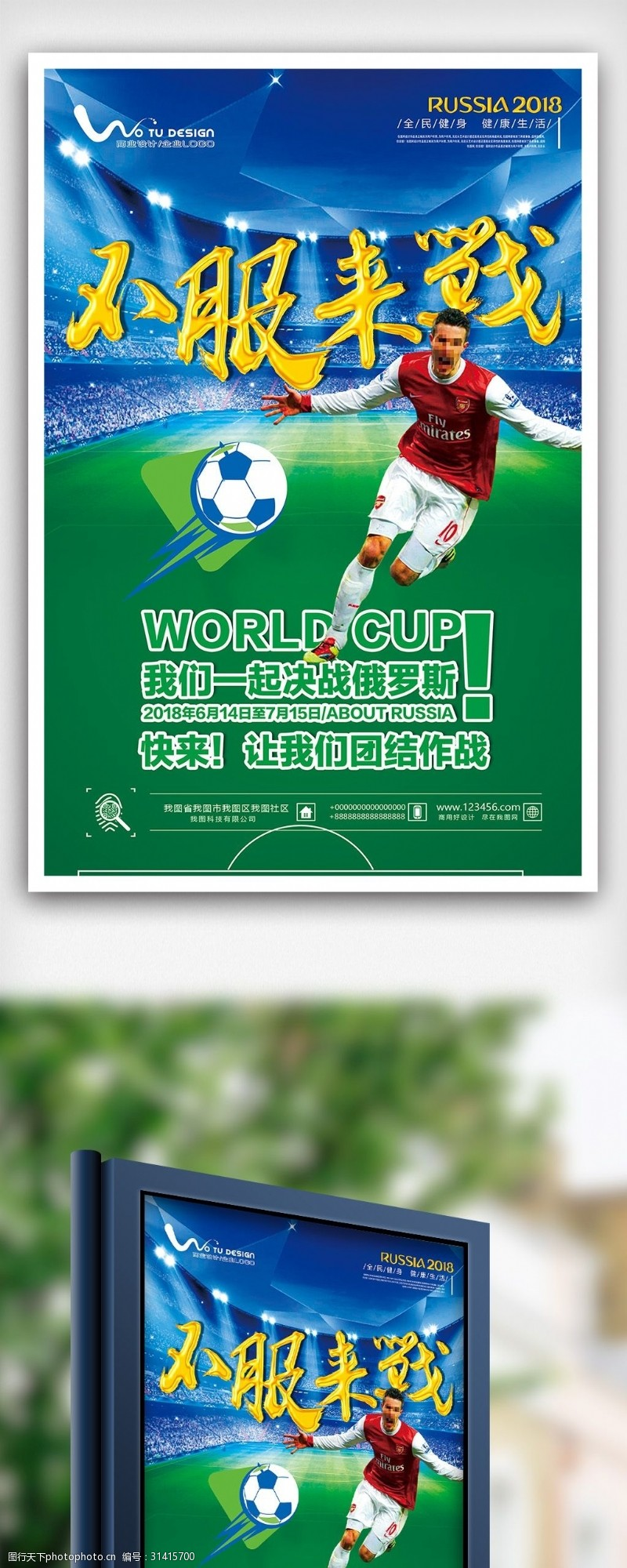 足球运动海报2018世界杯足球海报模板