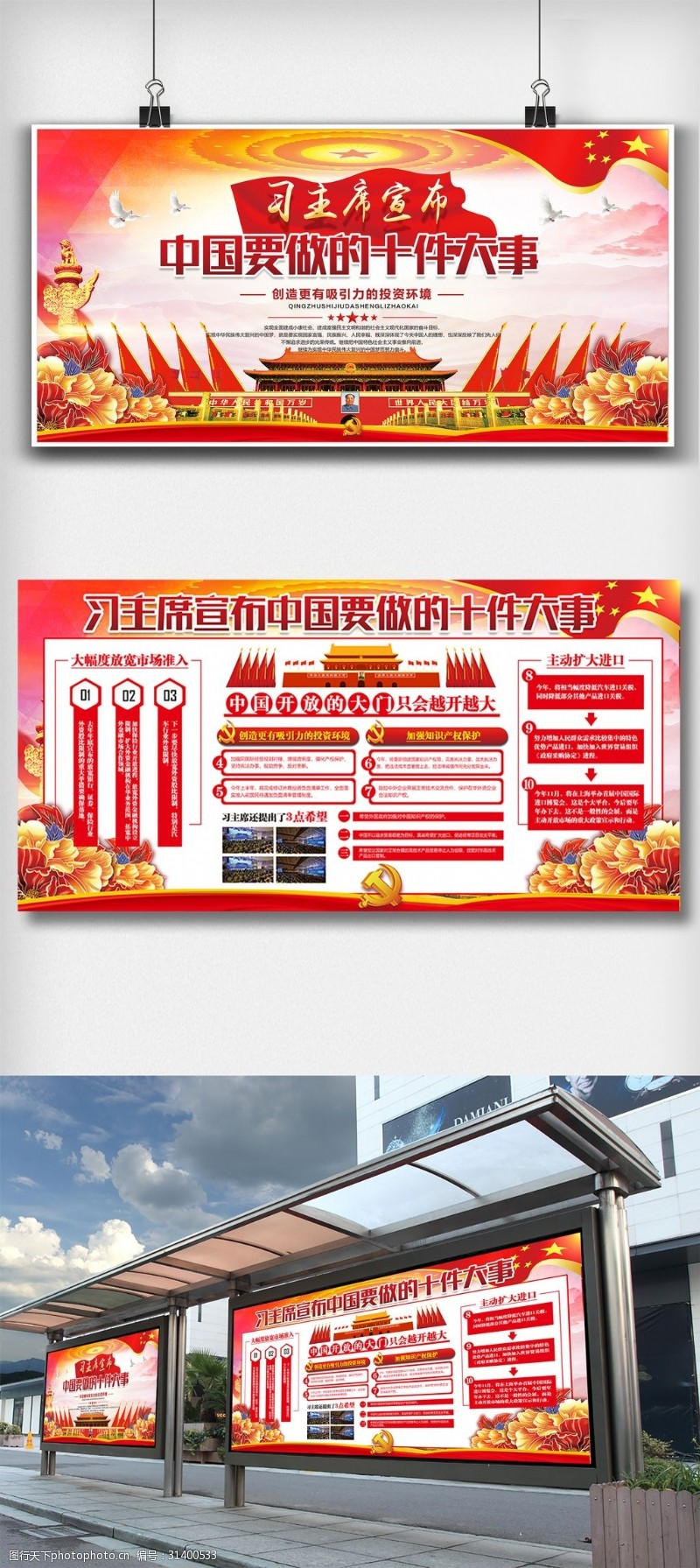 2018习主席宣布十件大事党建双面展板