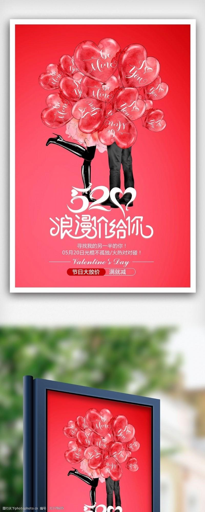 情侣模板520浪漫价给你之告白气球海报