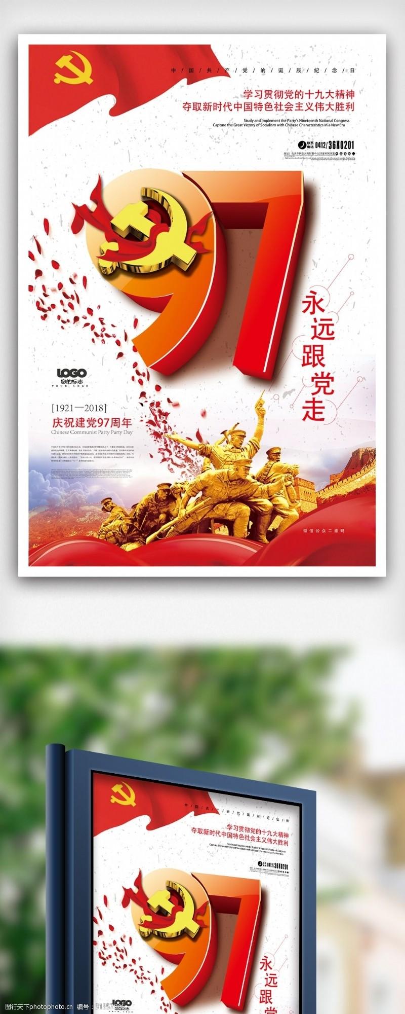 文艺演出舞台97周年党建文化海报