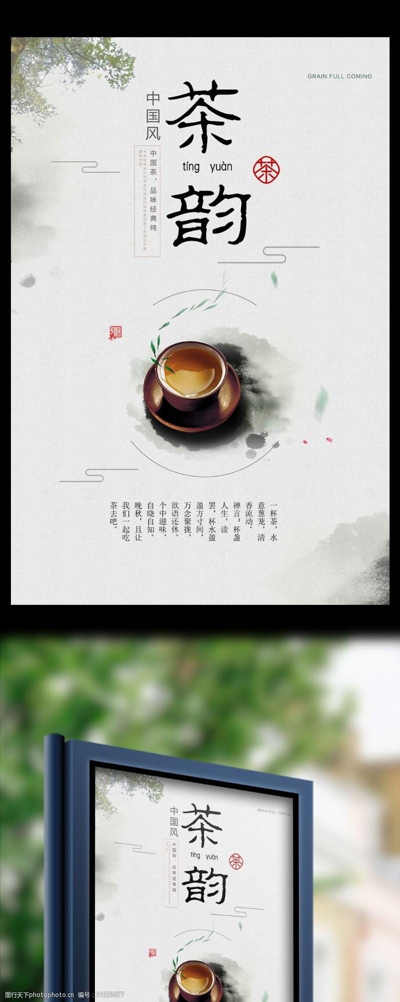 以茶会友茶韵简洁餐饮海报