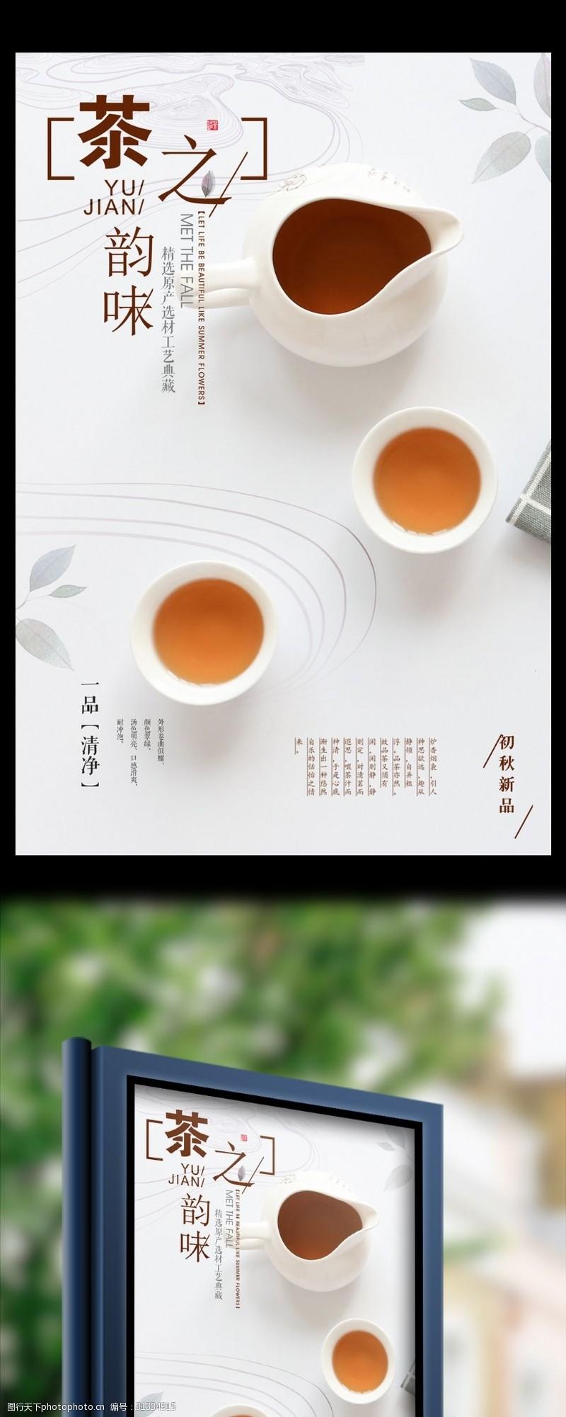 以茶会友茶之韵味餐饮美食茶叶海报