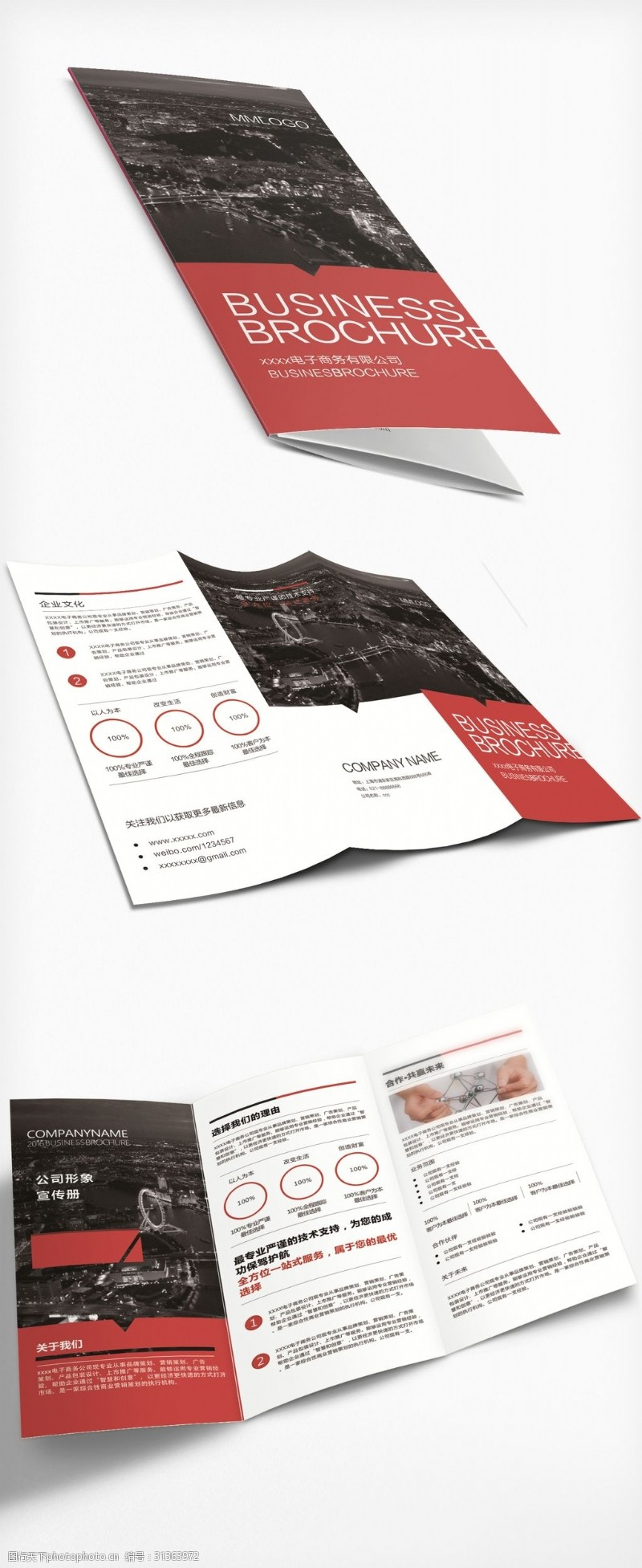 创意电子商务三折页模板设计