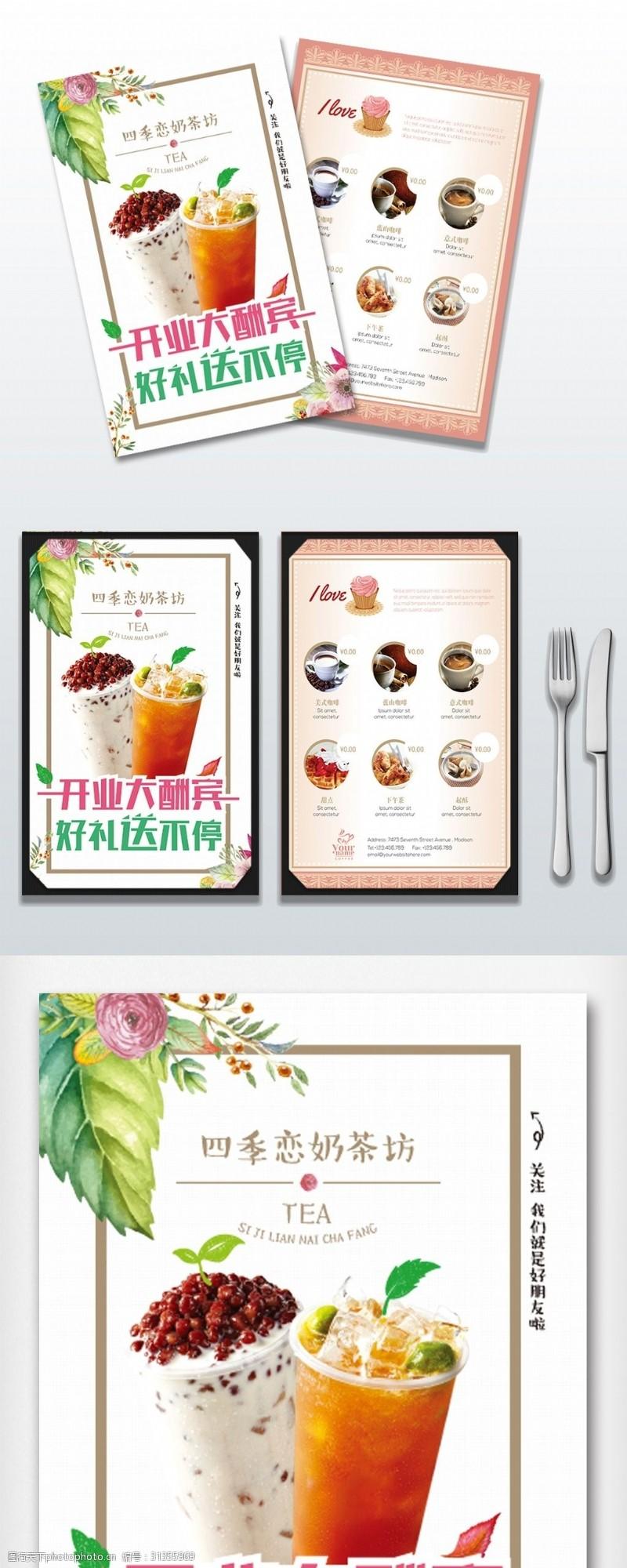 奶茶模板创意奶茶菜单模板设计