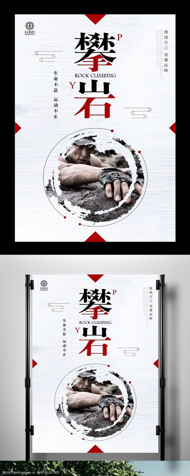 徒手攀岩创意攀岩体育运动海报