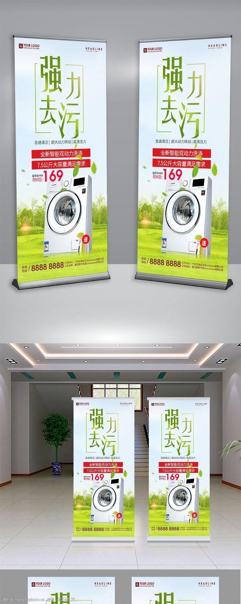 家电下乡创意设计电器宣传促销展架