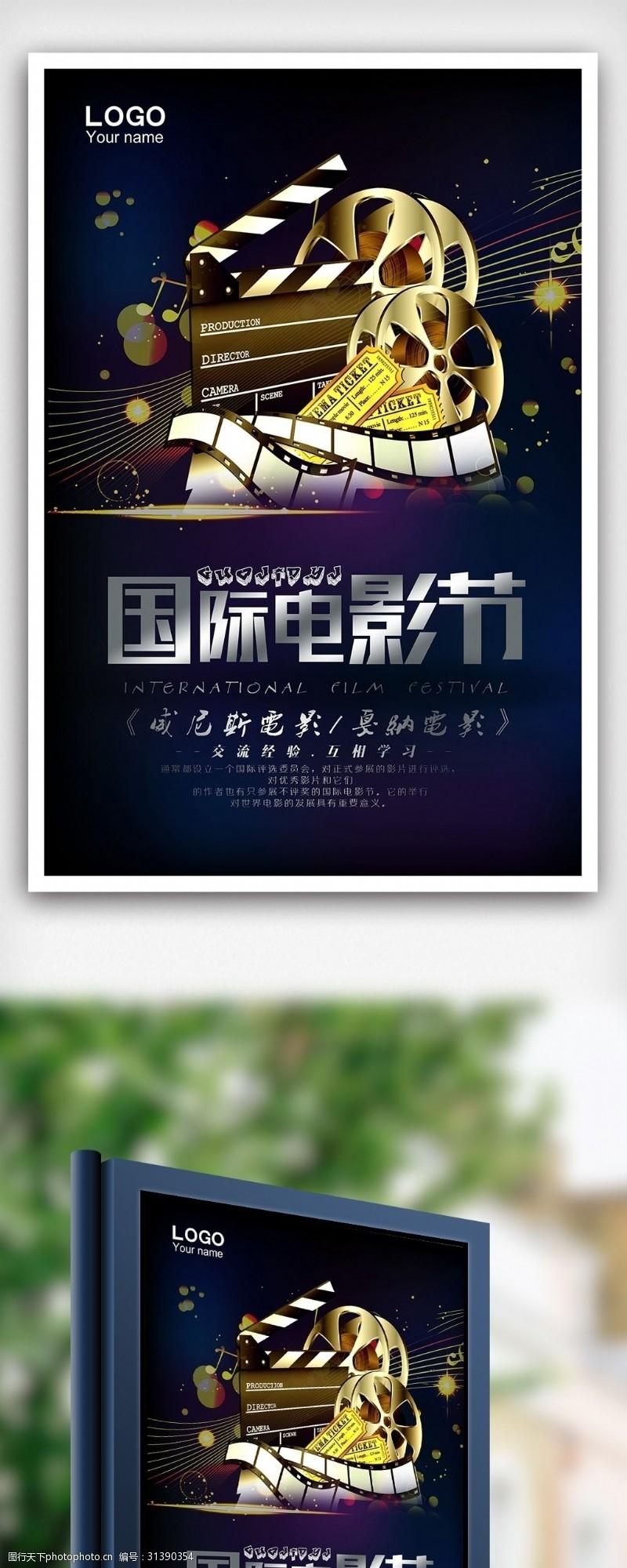 电影素材创意时尚国际电影节海报