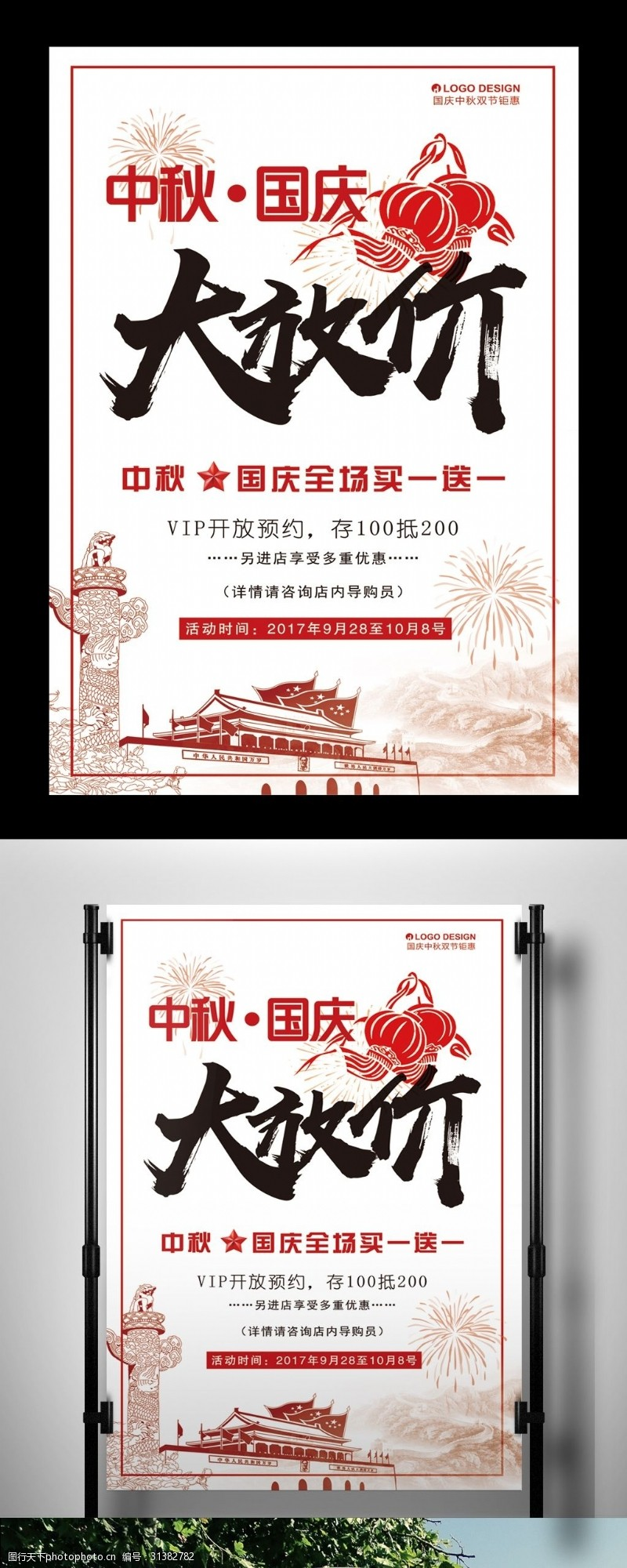 中秋国庆活动海报创意中秋国庆促销海报模板