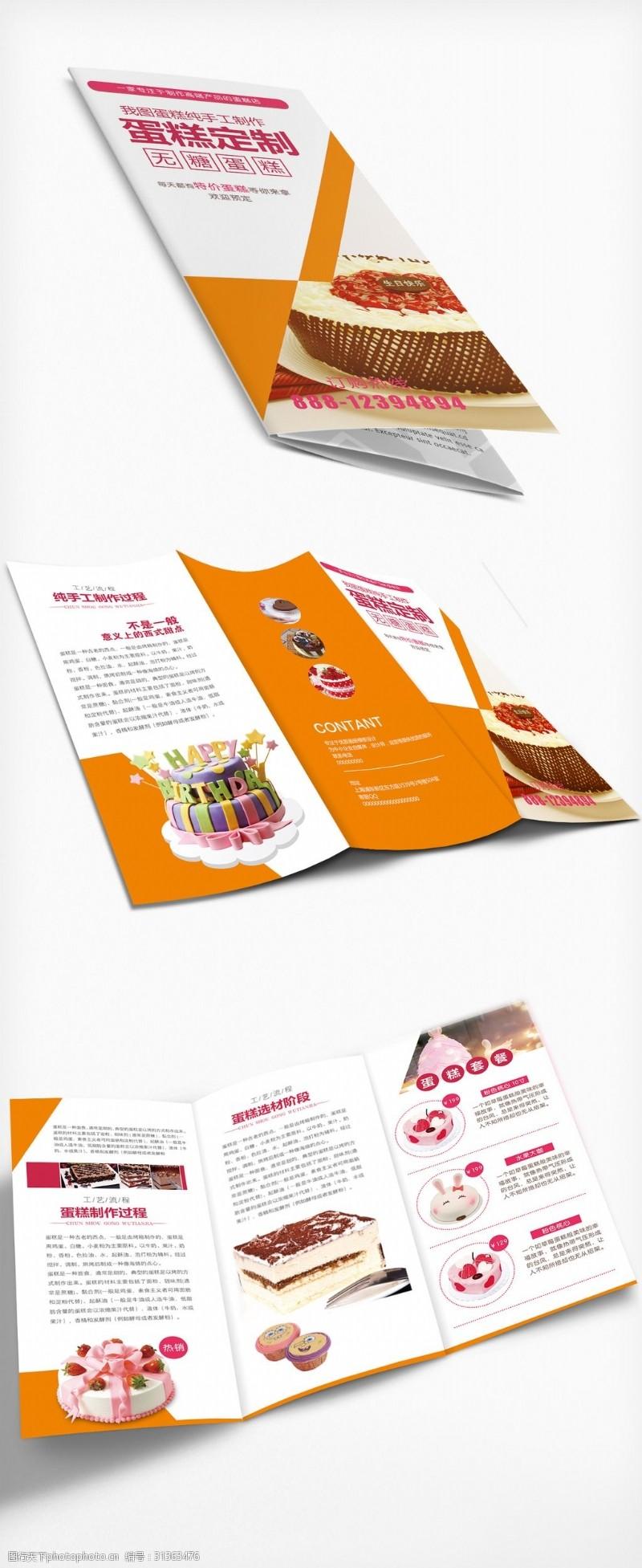 折页设计欣赏蛋糕店宣传促销三折页设计模板