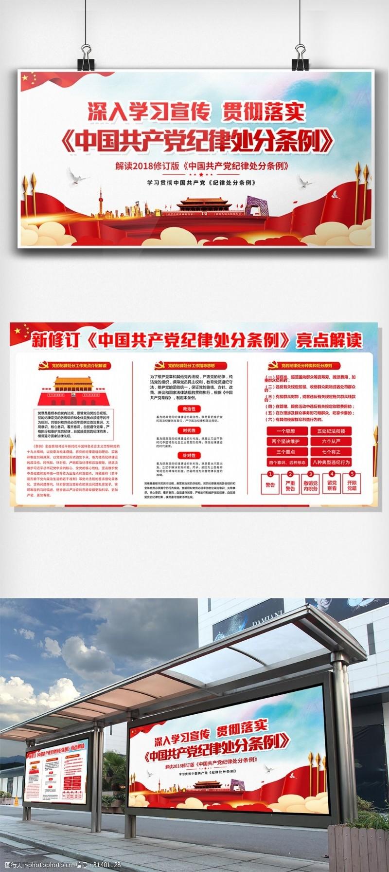 党建双面展板党的纪律处分条例宣传展板设计