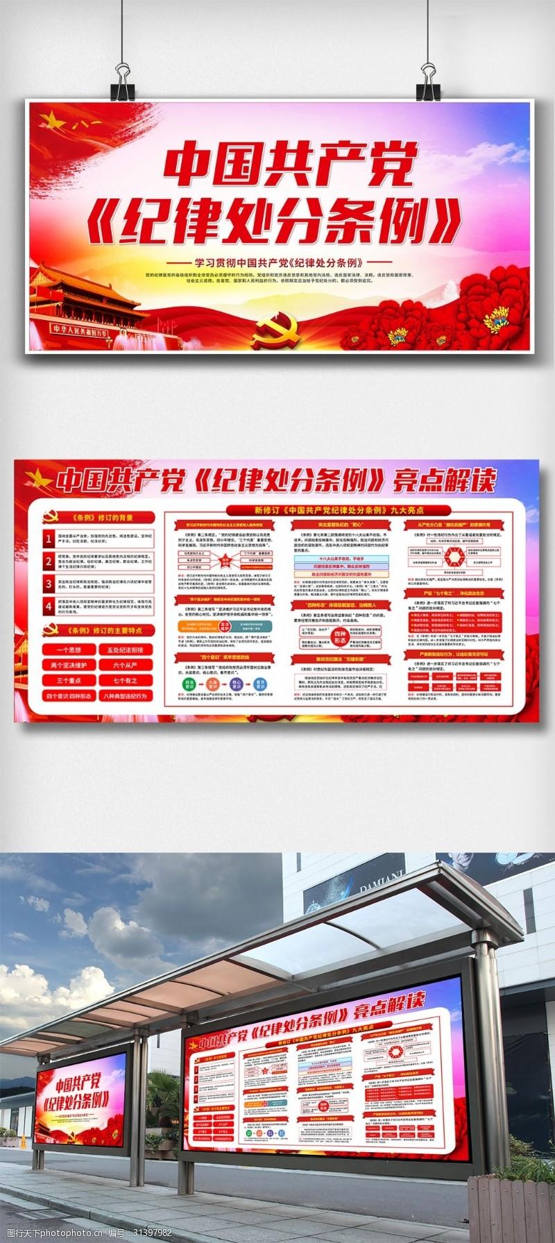 党建双面展板大气背景中国共产党纪律处分宣传栏展板