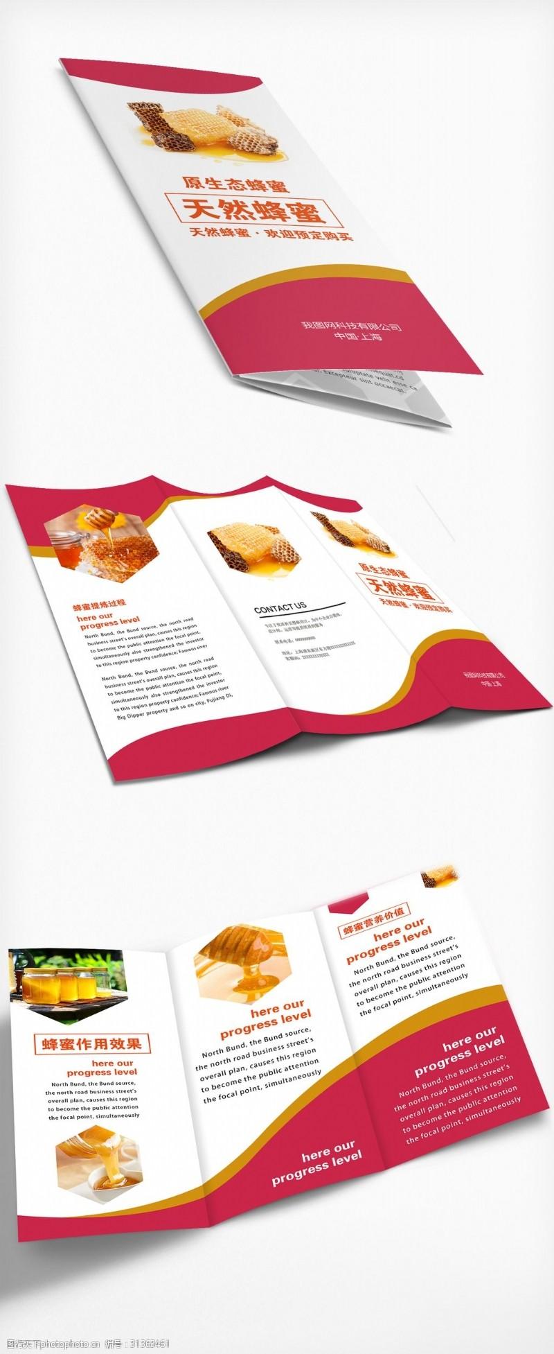 折页设计欣赏大气蜂蜜宣传三折页图片模板