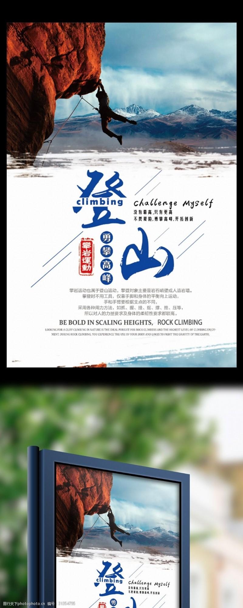徒手攀岩大气户外攀岩运动宣传海报